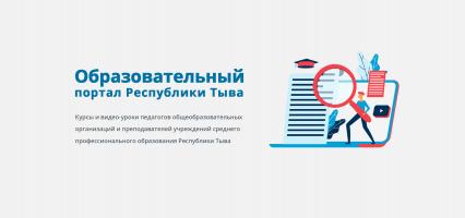 Образовательный портал Республики Тыва